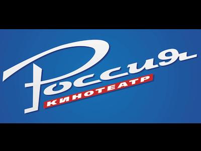 Cinema «Rossiya»